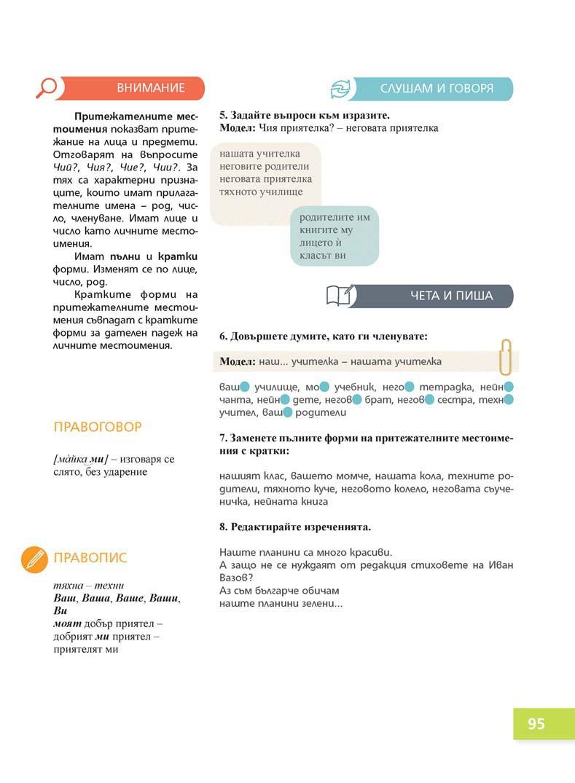 Български език Пенкова_Page_095