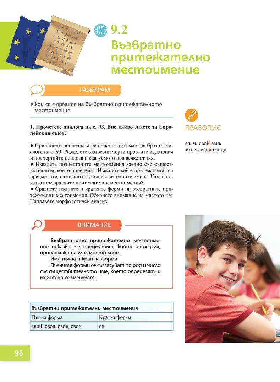 Български език Пенкова_Page_096