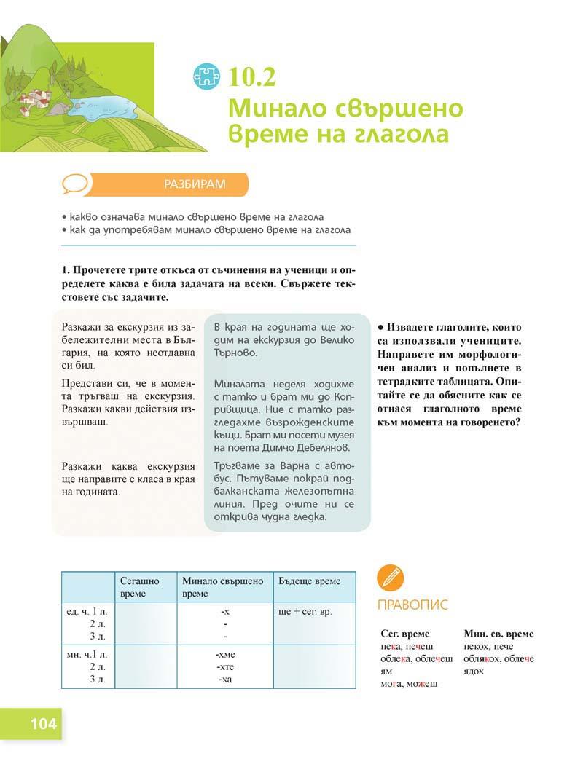Български език Пенкова_Page_104