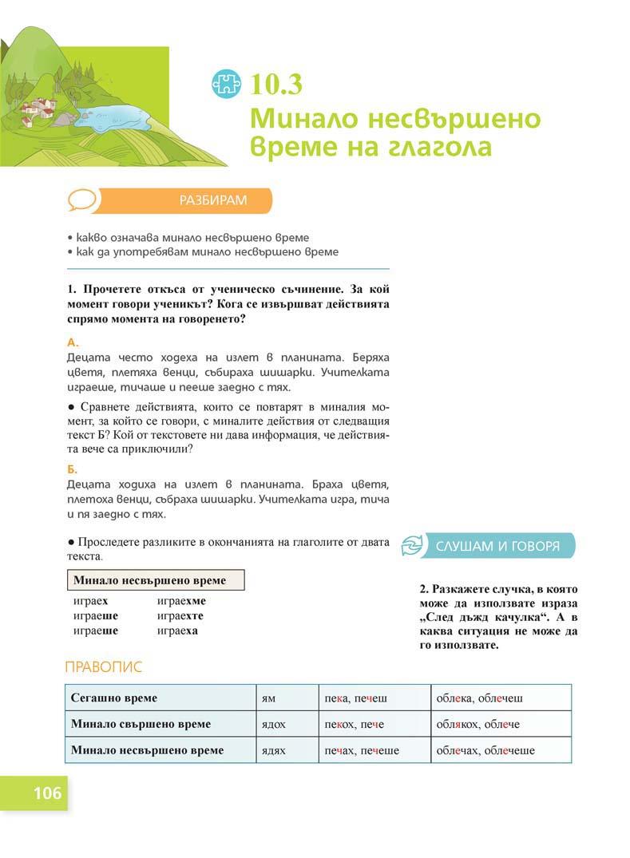 Български език Пенкова_Page_106