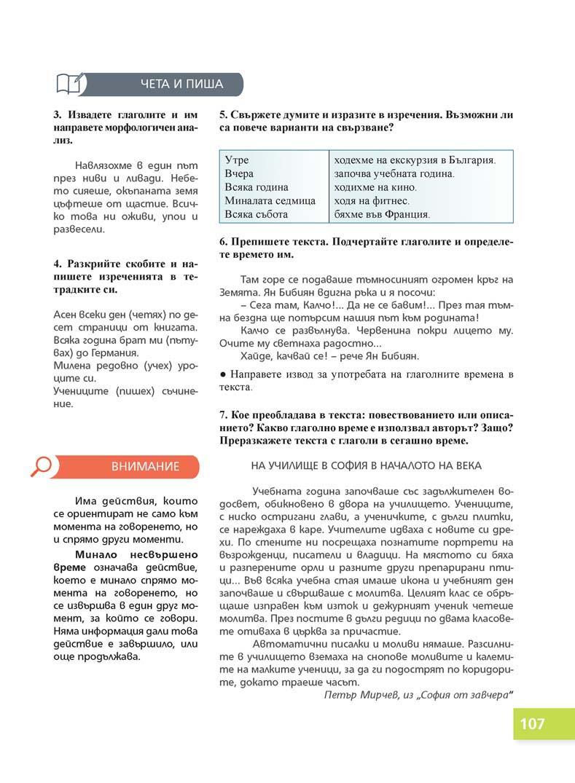 Български език Пенкова_Page_107
