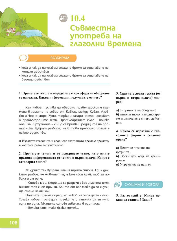 Български език Пенкова_Page_108