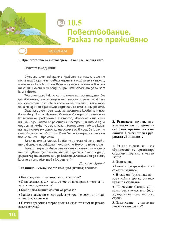 Български език Пенкова_Page_110
