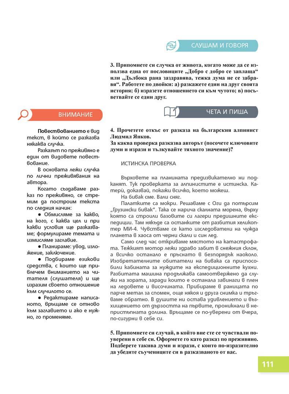 Български език Пенкова_Page_111