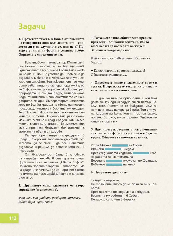 Български език Пенкова_Page_112