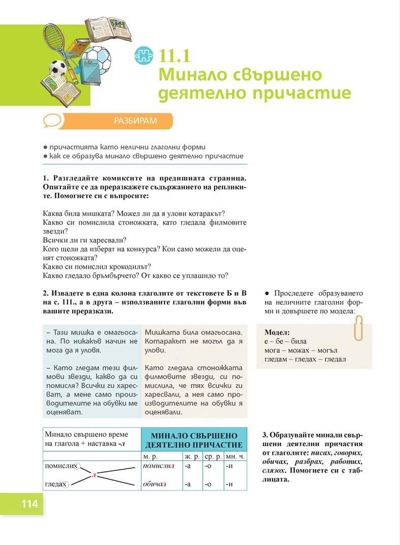 Български език Пенкова_Page_114