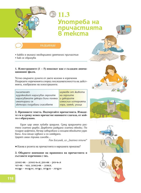 Български език Пенкова_Page_118