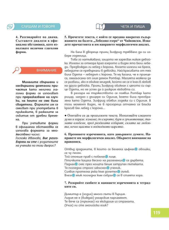 Български език Пенкова_Page_119