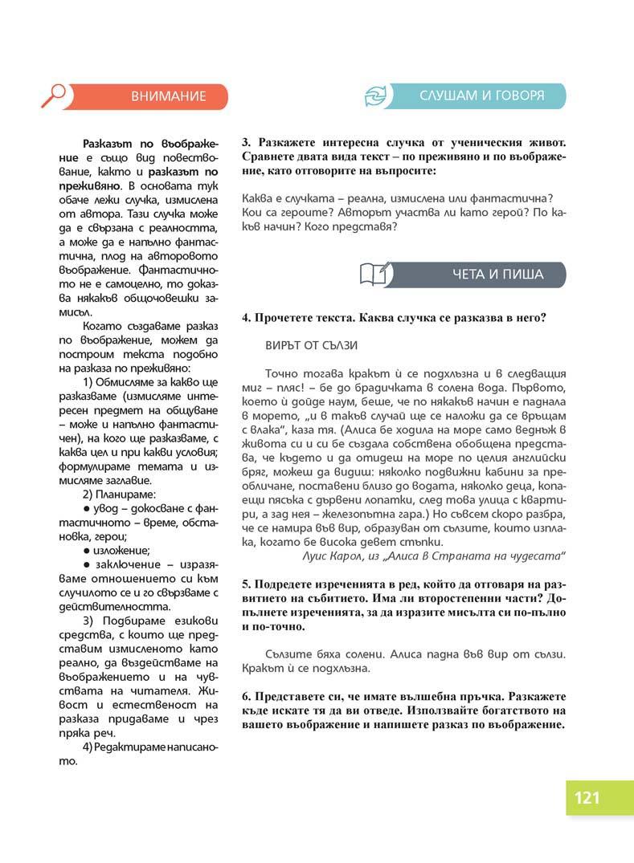 Български език Пенкова_Page_121
