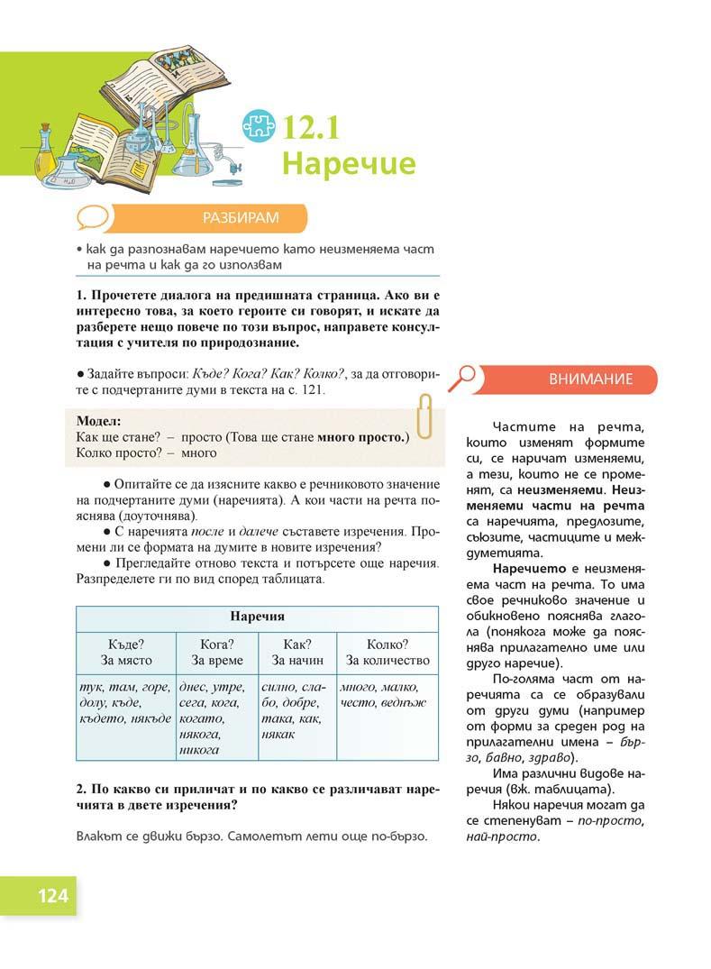 Български език Пенкова_Page_124