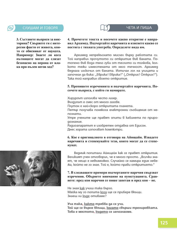 Български език Пенкова_Page_125
