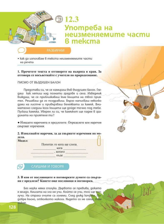 Български език Пенкова_Page_128
