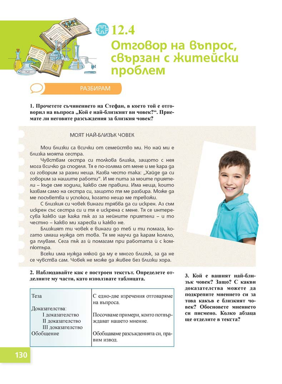 Български език Пенкова_Page_130