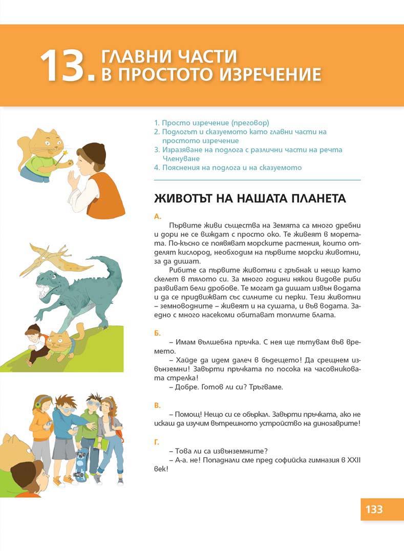 Български език Пенкова_Page_133