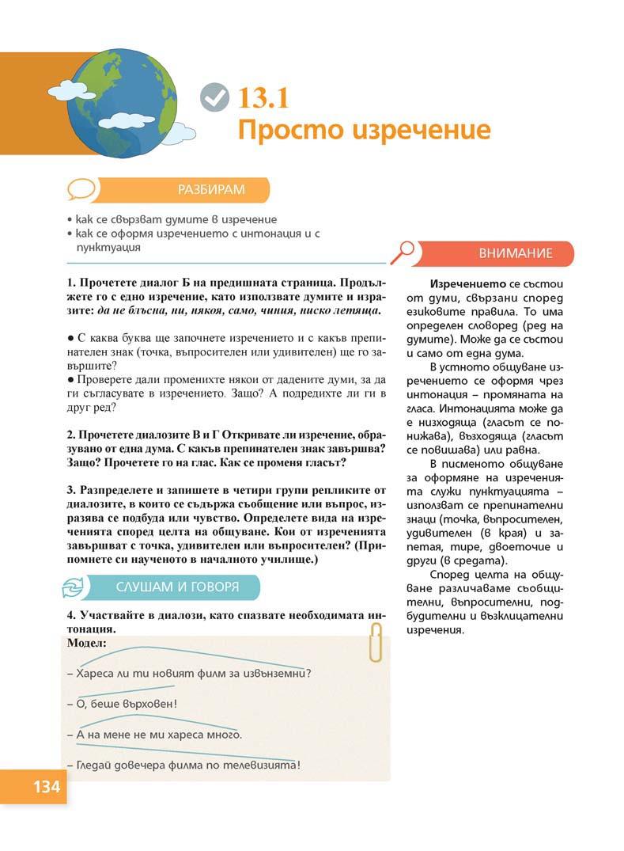 Български език Пенкова_Page_134