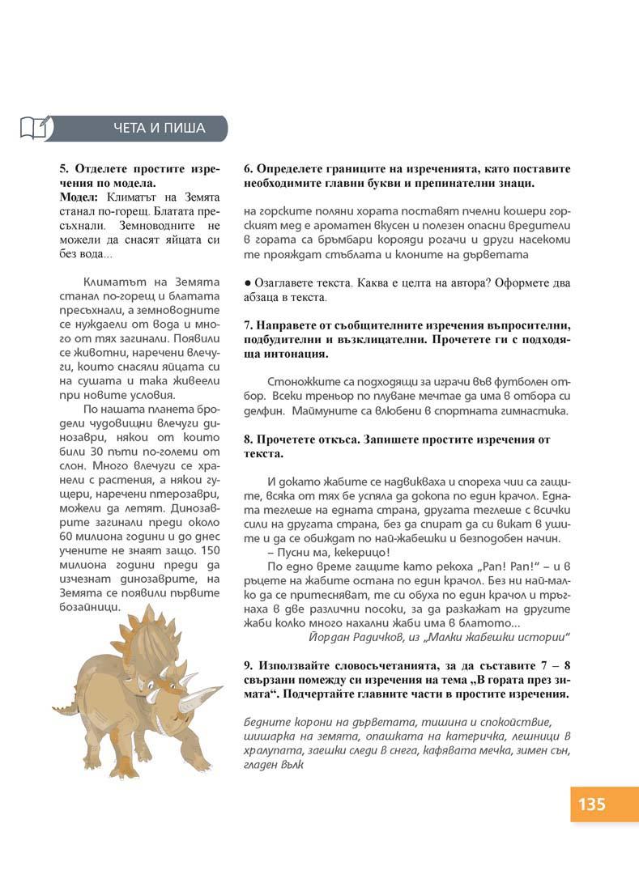 Български език Пенкова_Page_135