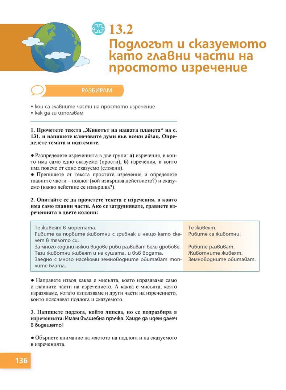 Български език Пенкова_Page_136