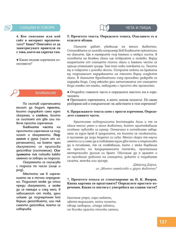 Български език Пенкова_Page_137