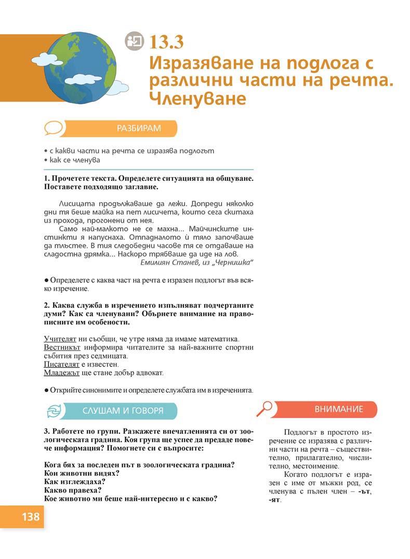 Български език Пенкова_Page_138