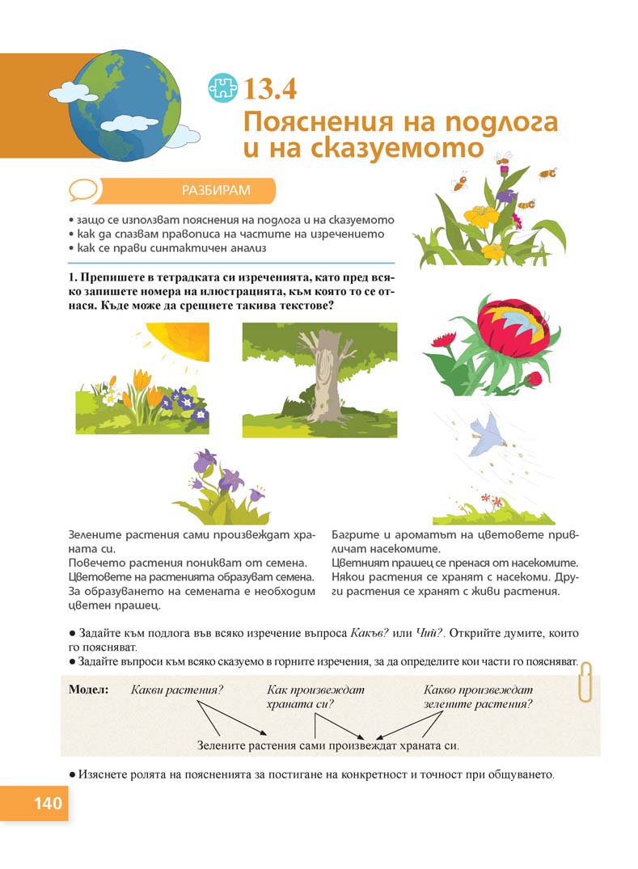 Български език Пенкова_Page_140