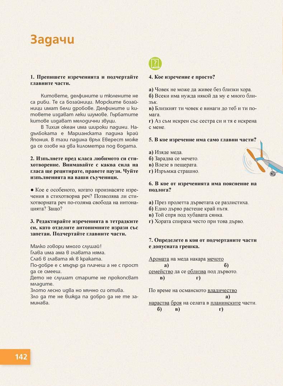 Български език Пенкова_Page_142