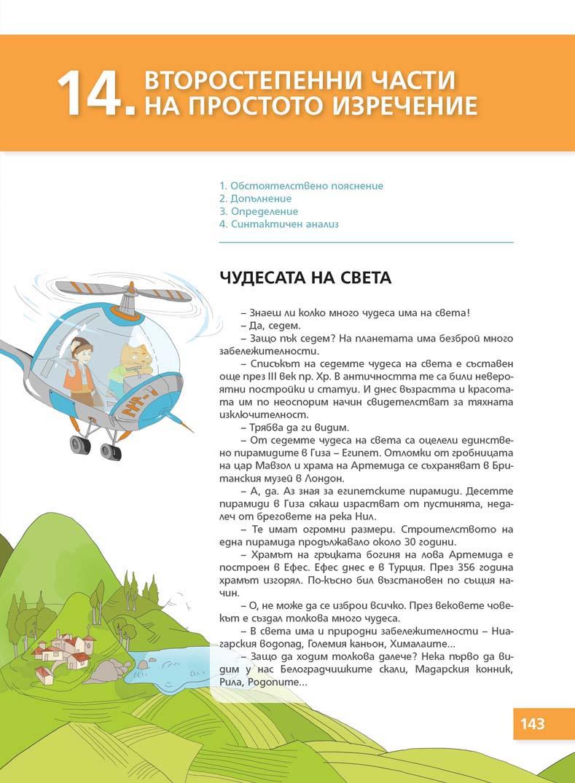 Български език Пенкова_Page_143