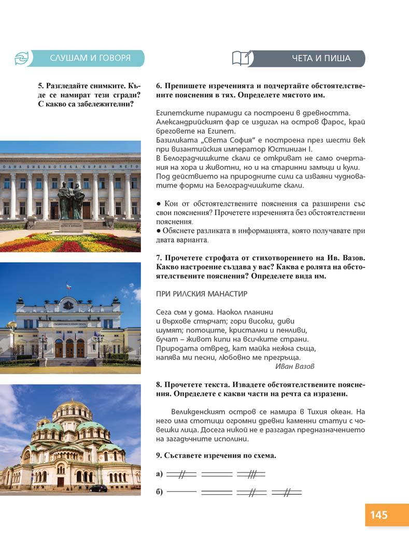 Български език Пенкова_Page_145