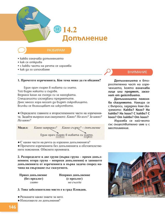 Български език Пенкова_Page_146
