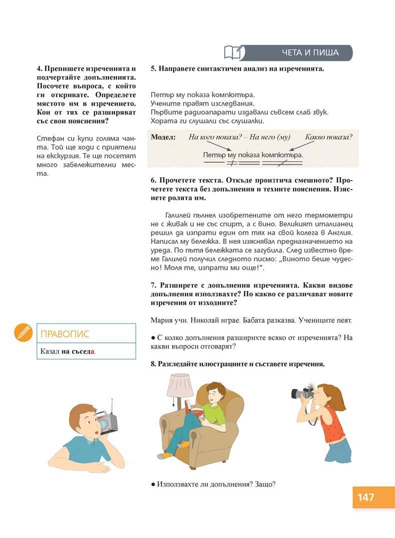 Български език Пенкова_Page_147