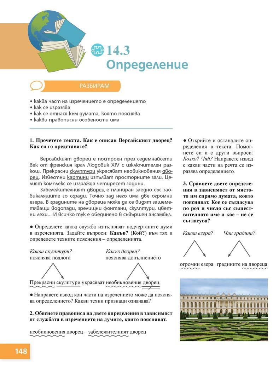 Български език Пенкова_Page_148