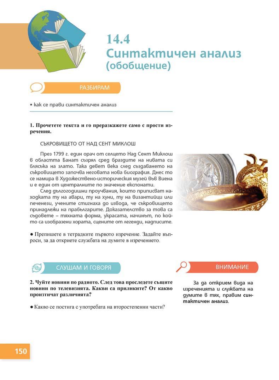 Български език Пенкова_Page_150