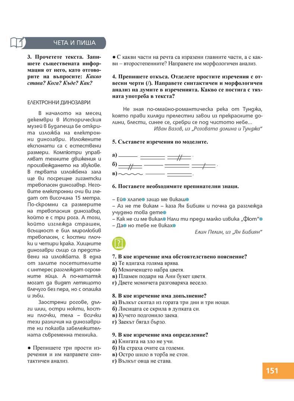 Български език Пенкова_Page_151