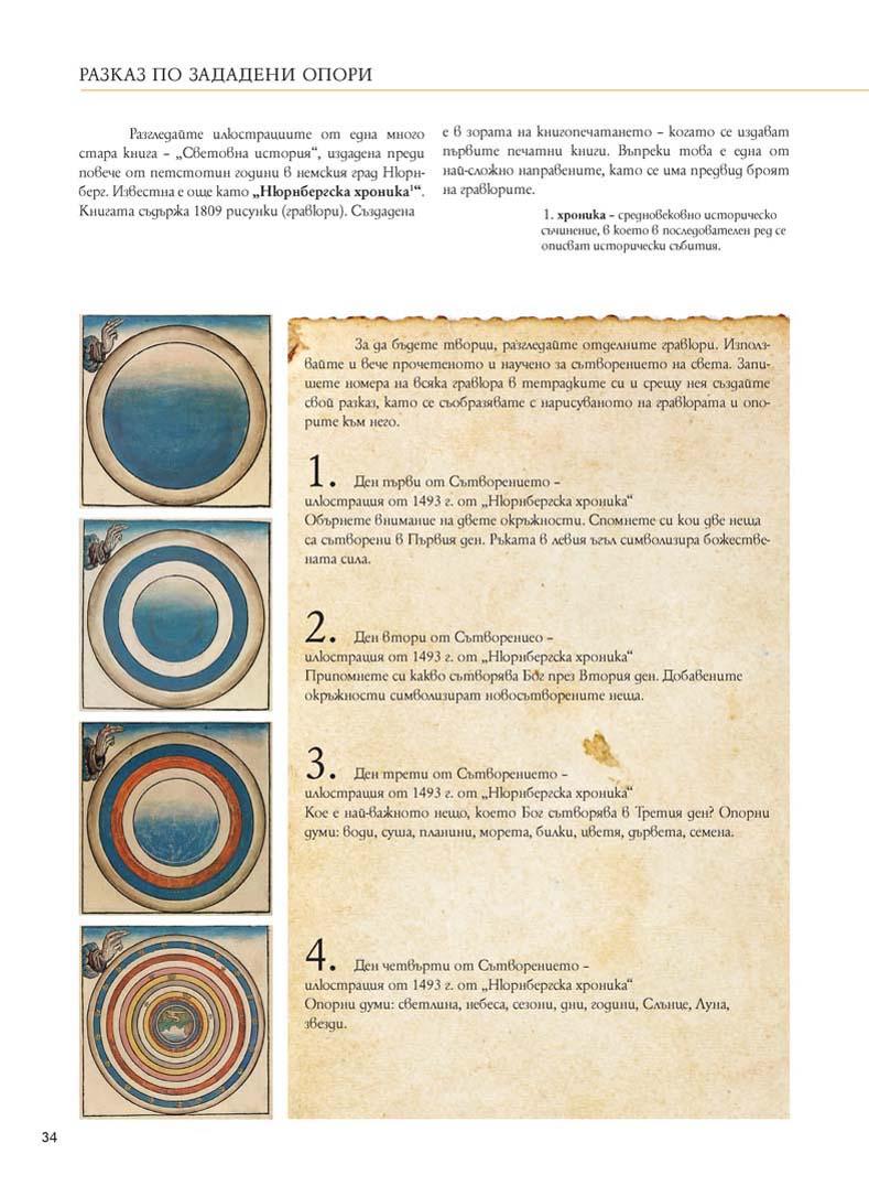 Литература 5 клас_Page_034