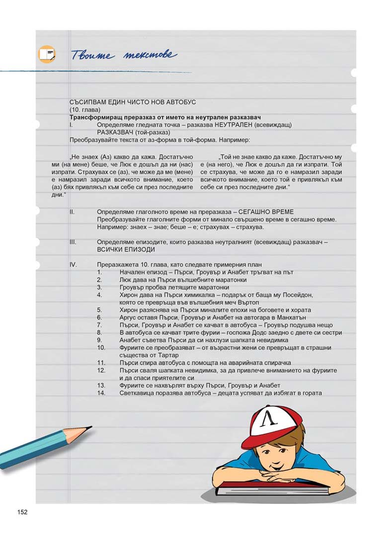 Литература 5 клас_Page_152