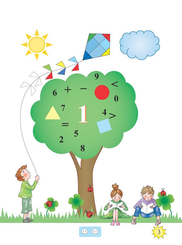 Математика тяло_Page_003