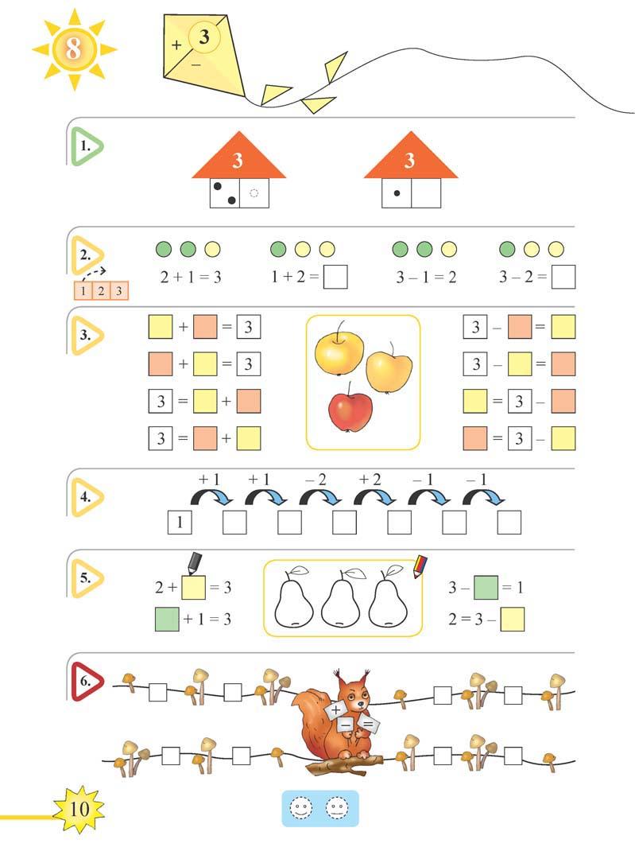 Математика тяло_Page_010