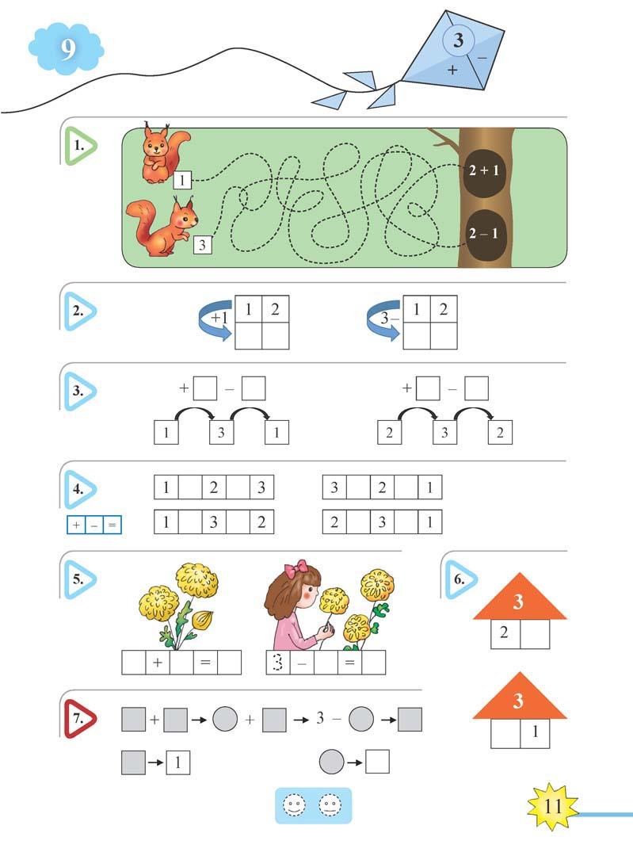 Математика тяло_Page_011
