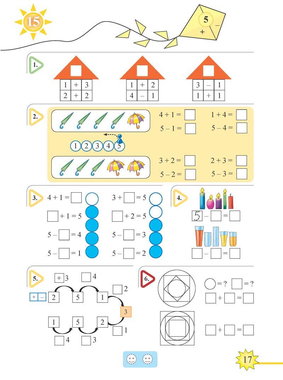 Математика тяло_Page_017