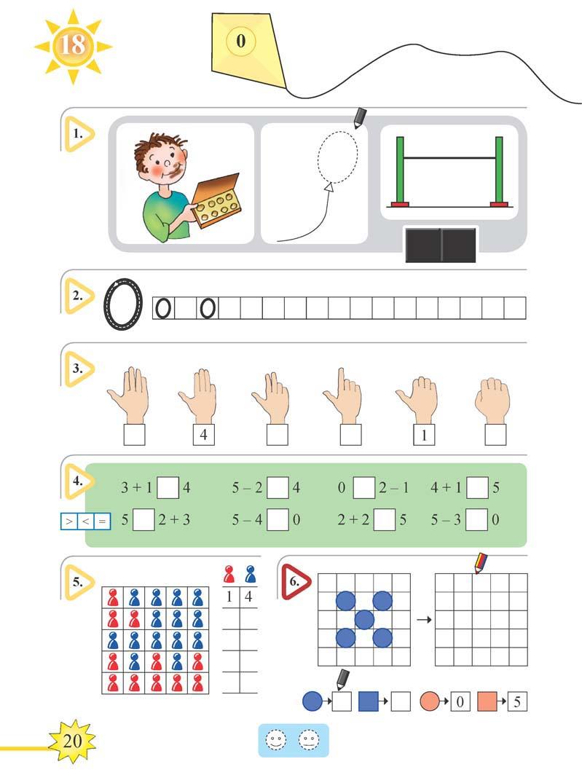 Математика тяло_Page_020