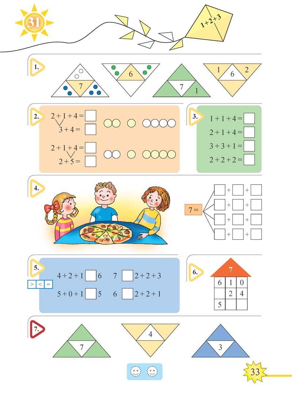 Математика тяло_Page_033