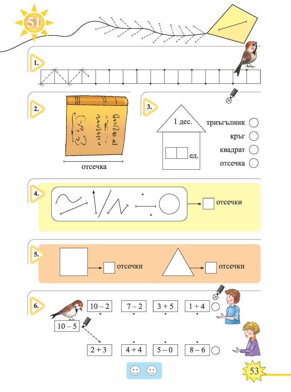 Математика тяло_Page_053