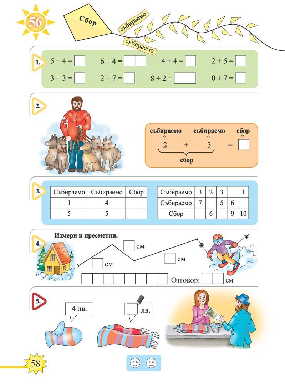 Математика тяло_Page_058