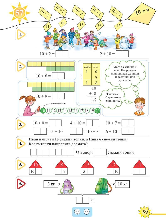 Математика тяло_Page_059