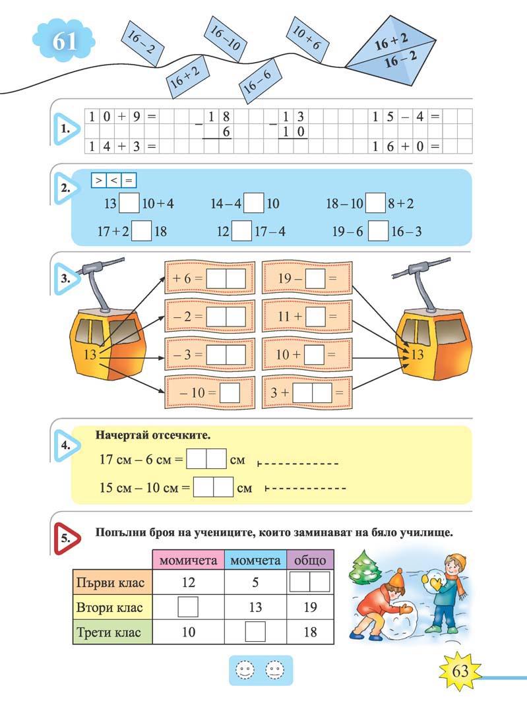 Математика тяло_Page_063