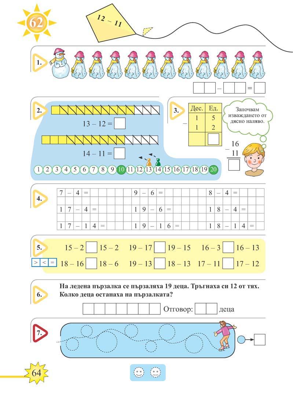 Математика тяло_Page_064