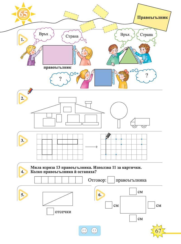 Математика тяло_Page_067