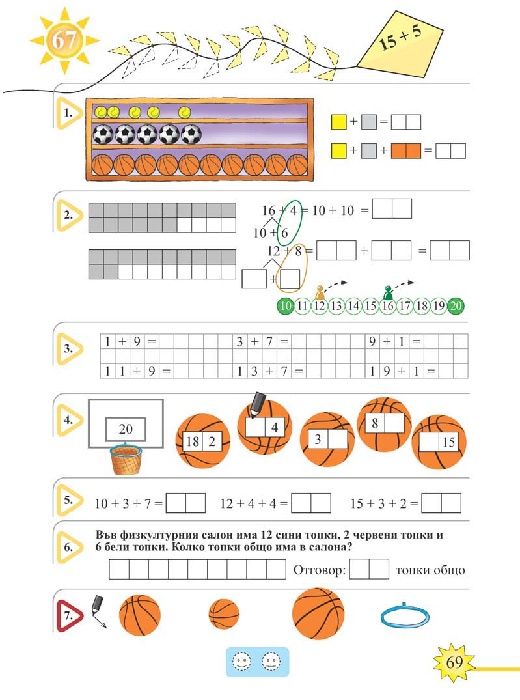 Математика тяло_Page_069