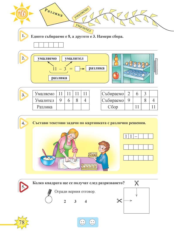 Математика тяло_Page_078