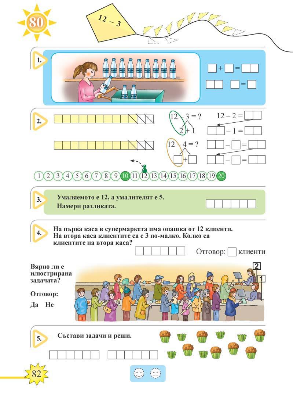 Математика тяло_Page_082
