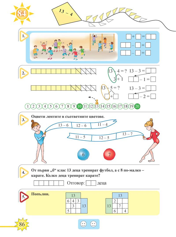 Математика тяло_Page_086